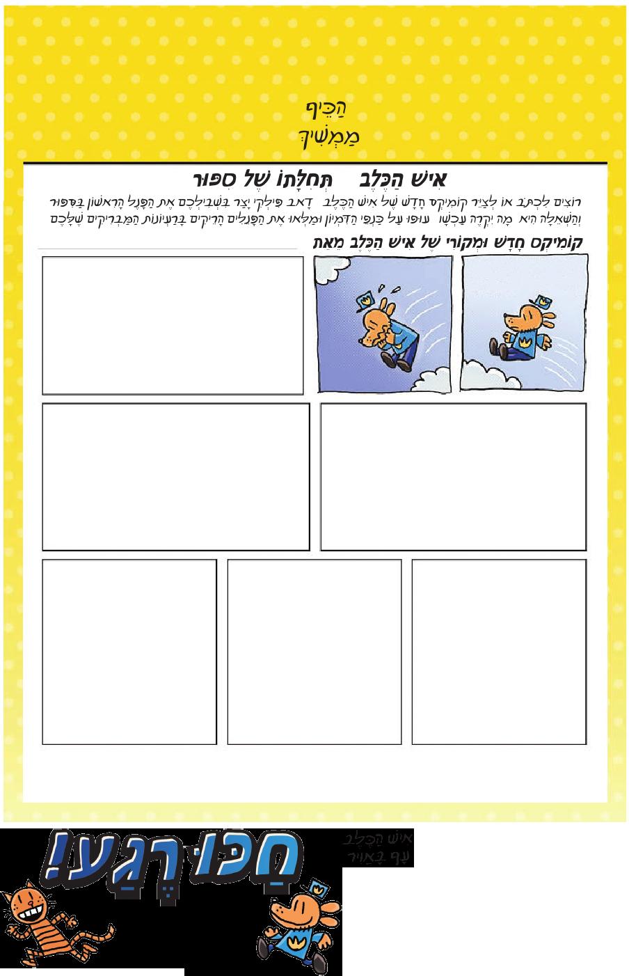צרו את סיפור הקומיקס שלכם 4 - איש הכלב - כנרת זמורה ביתן