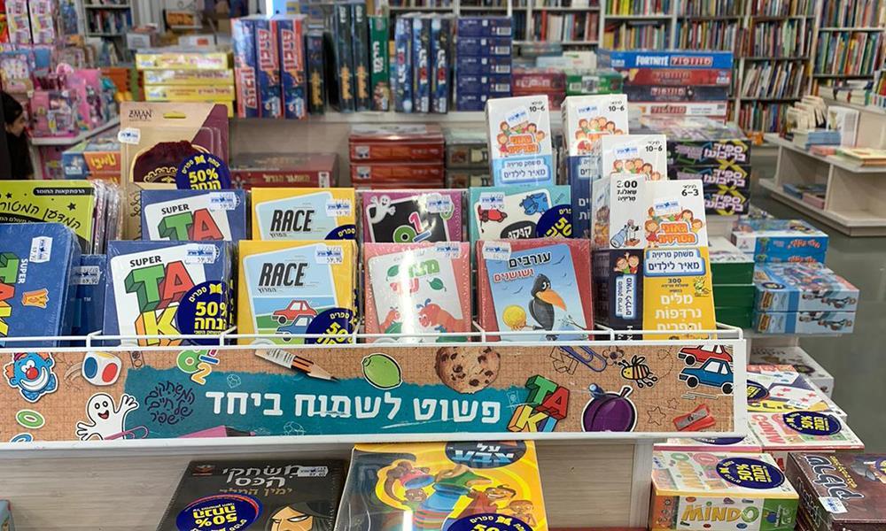 המתנות והספרים הכי שווים לילדים ונוער בצומת ספרים